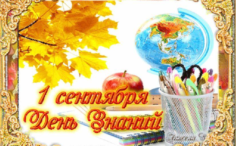 1 сентября – это день знаний.