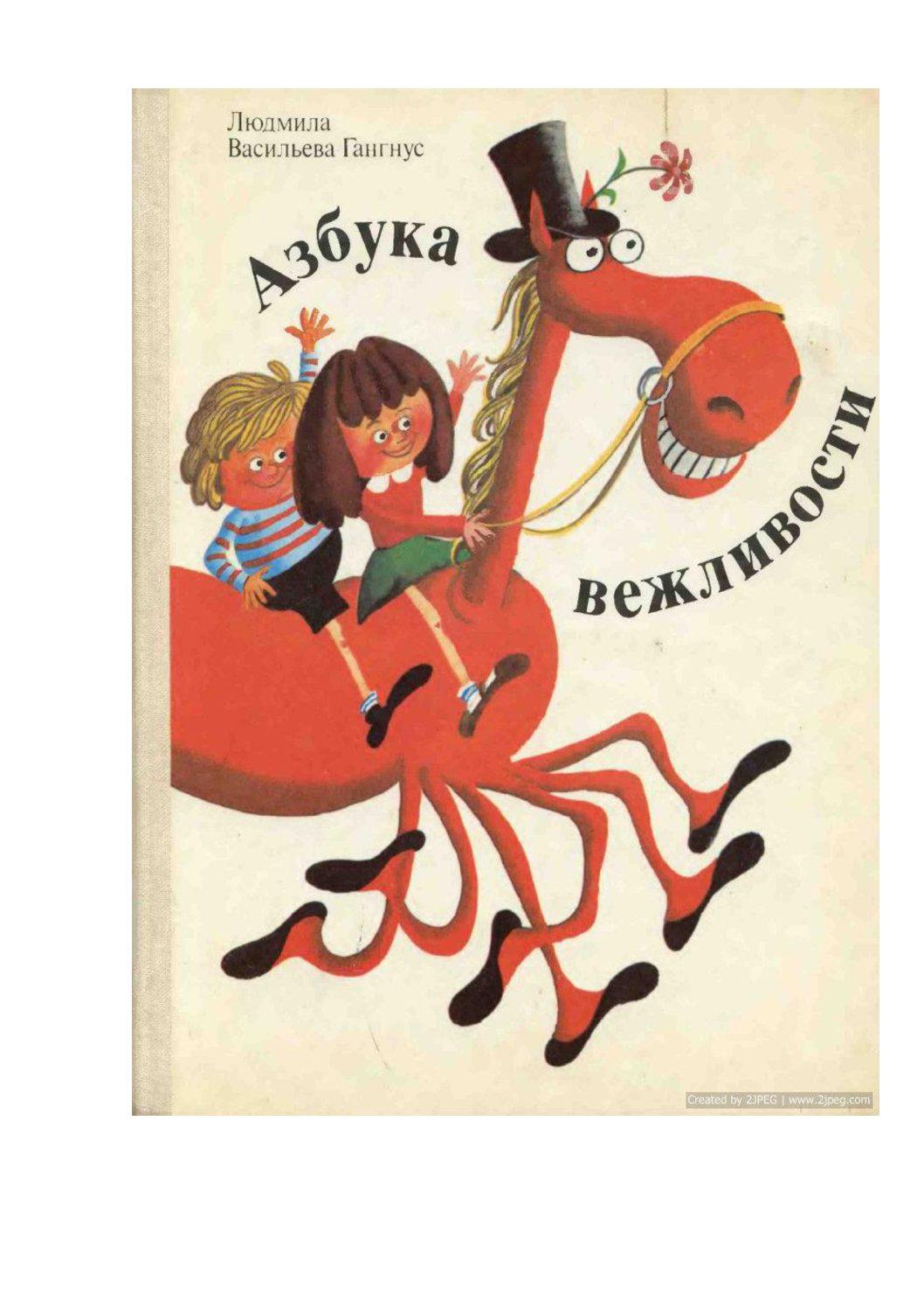 Буктрейлер к книге Л.Васильева-Гангнус «Азбука вежливости»
