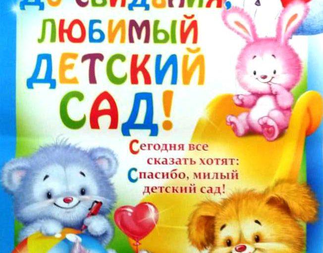 «До свиданья, детский сад»